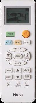 СПЛИТ-СИСТЕМА КОМПЛЕКТ HSU-24HTL103/R2(IN) / HSU-24HTL103/R2(OUT)