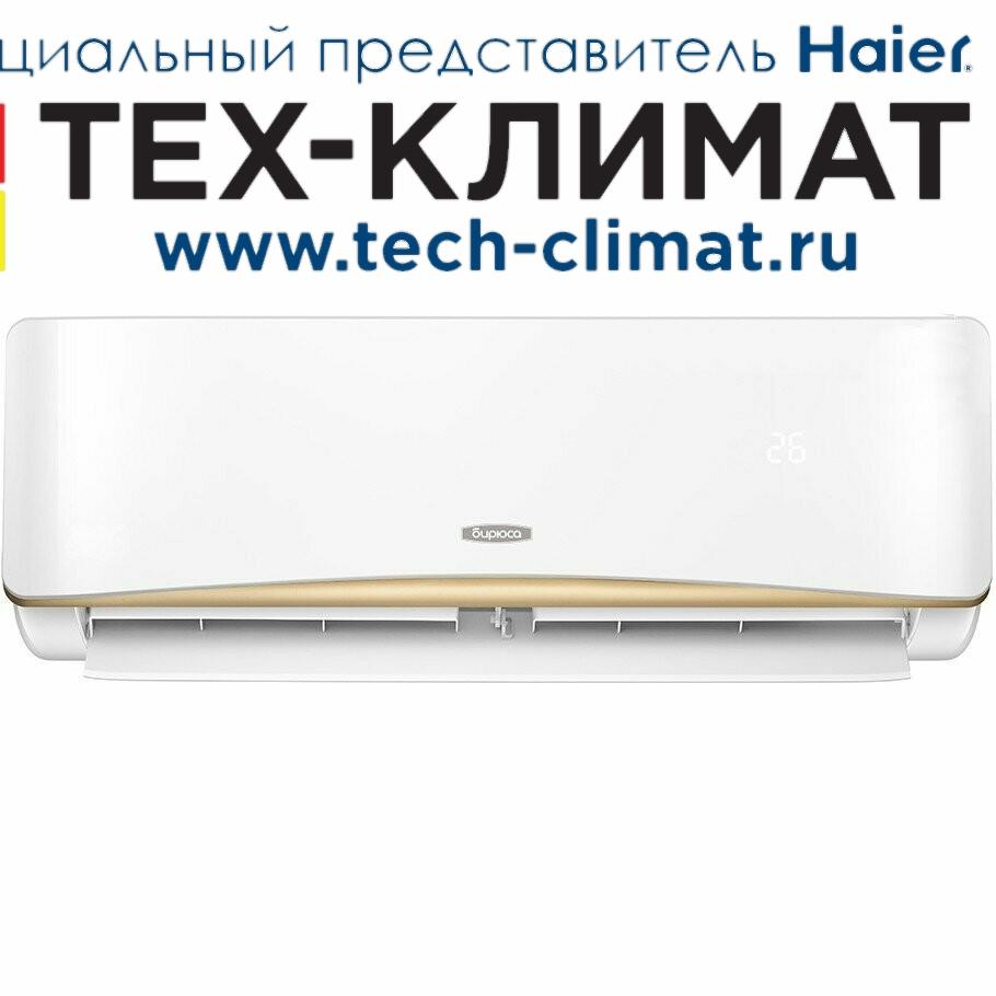 """Сплит система Бирюса серия """"А"""""""